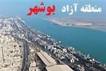 استدلال منطقی در توسعه محدوده منطقه آزاد تجاری بوشهر وجود ندارد
