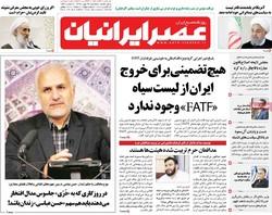 صفحه اول روزنامههای ۲۴ مهر ۹۷