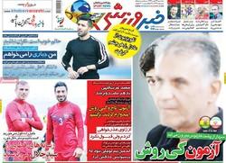 صفحه اول روزنامههای ورزشی ۲۴ مهر ۹۷