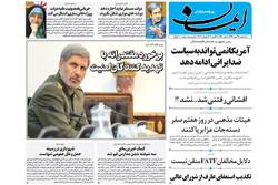 صفحه اول روزنامههای استان قم ۲۴ مهر ۹۷