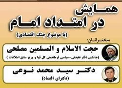 """همایش """"در امتداد امام"""" در کرمانشاه برگزار می شود"""