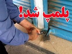 معرفی ۳۱ واحد صنفی متخلف به مراجع قضایی  درجنوب غرب خوزستان