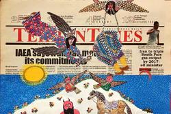 روزنامه تهران تایمز بر دیوار گالری سیحون