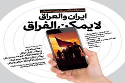 مسابقه عکاسی اربعین حسینی با شعار ایران و العراق لا یمکن الفراق