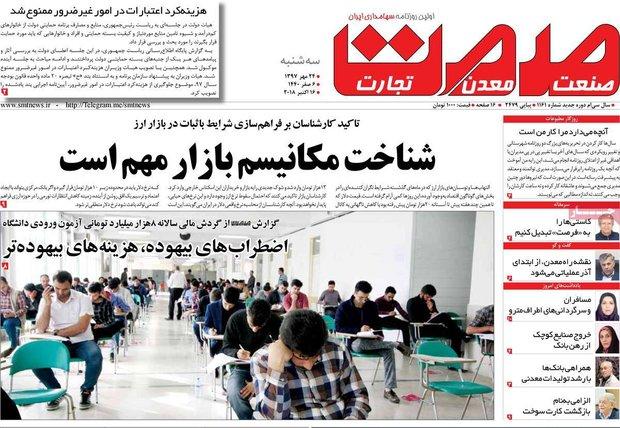 صفحه اول روزنامههای اقتصادی ۲۴ مهر ۹۷