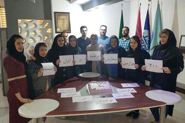 کمترین قیمت ترجمه در ایران