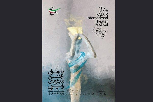 انتشار فراخوان بخش «نمایشهای رادیویی» جشنواره تئاتر فجر