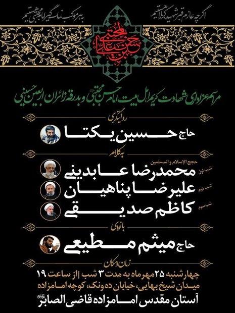 مراسم عزای امام مجتبی(ع) و بدرقه زائران اربعین در امامزاده ده ونک