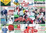 صفحه اول روزنامههای ورزشی ۲۵ مهر ۹۷