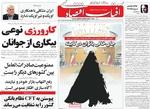 صفحه اول روزنامههای اقتصادی ۲۵ مهر ۹۷