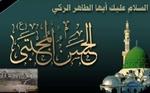 ومضات من حياة الإمام الحسن المجتبى عليه السلام