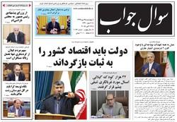 صفحه اول روزنامههای گیلان ۲۵ مهر ۹۷