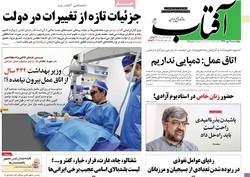 صفحه اول روزنامههای ۲۵ مهر ۹۷