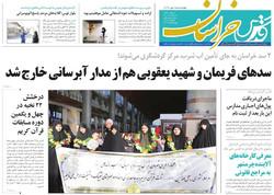 صفحه اول روزنامه های خراسان رضوی ۲۵ مهر