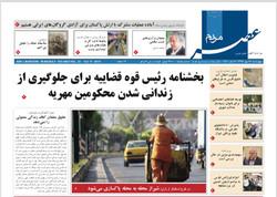 صفحه اول روزنامه های فارس ۲۵ مهر ۹۷