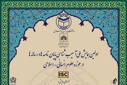 اولین همایش ملی آسیب شناسی رساله های علوم انسانی اسلامی