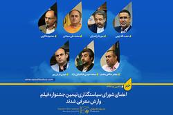 معرفی اعضای شورای سیاستگذاری نهمین جشنواره فیلم «وارش»