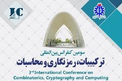 سومین کنفرانس ترکیبیات، رمزنگاری و محاسبات برگزار می شود