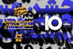 نمایش آثار منتخب دهمین جشن مستقل سینمای مستند ایران در خانه سینما
