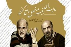 روایت های موجود درباره معنا بخشی به وضعیت فعلی جامعه ایران