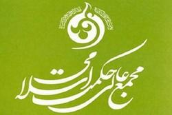 احیای آثار بزرگان دینی در مجمع عالی حکمت اسلامی