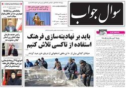 صفحه اول روزنامههای گیلان ۲۶ مهر ۹۷