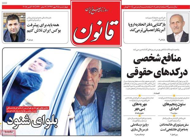 ۲صفحه اول روزنامههای ۲۵ مهر ۹۷