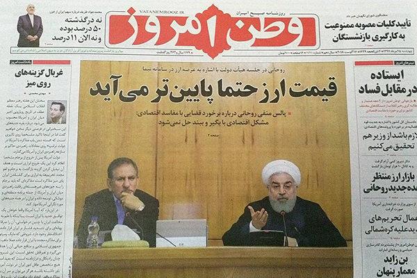 توضیح «وطن امروز» برای انتشار دوباره نسخه قدیمی روزنامه
