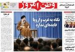 صفحه اول روزنامههای ۲۶ مهر ۹۷