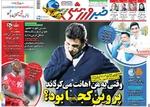 صفحه اول روزنامههای ورزشی ۲۶ مهر ۹۷