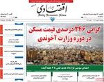 صفحه اول روزنامههای اقتصادی ۲۶ مهر ۹۷