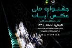 نمایشگاه ۱۵ عکاس پیشکسوت و فعال در حوزه قرآنی برپا میشود