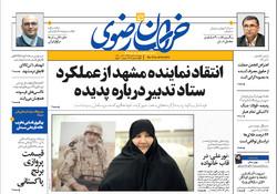 صفحه اول روزنامه های خراسان رضوی ۲۶ مهر