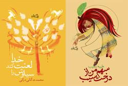 نیستان دو مجموعه داستان تازه منتشر کرد
