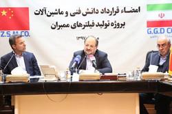 ایران و چین قرارداد انتقال فناوری و ساخت آب شیرین کن امضاء کردند