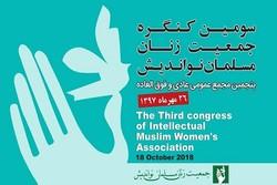 شورای مرکزی جمعیت زنان مسلمان نواندیش انتخاب شدند/ دبیرکل فاطمه راکعی شد