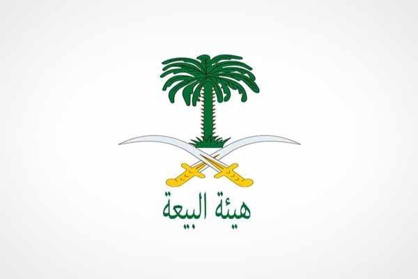 جلسه محرمانه هیئت بیعت عربستان برای انتخاب ولیعهد جدید