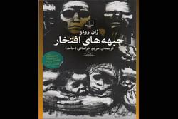 ترجمه برنده گنکور ۱۹۹۰ چاپ شد