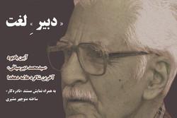 یادبود محمد دبیرسیاقی امروز برگزار میشود