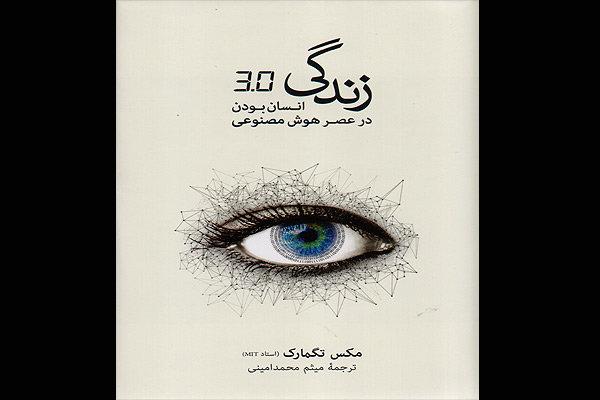 «زندگی ۳/۰؛ انسانبودن در عصر هوش مصنوعی» به چاپ دوم رسید