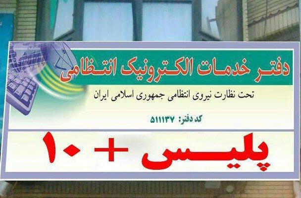 ساعات کاری جدید دفاتر پلیس ۱۰+ در کرمانشاه اعلام شد