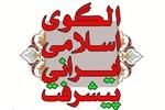 عزم برای تحقق الگوی اسلامی ایرانی پیشرفت/ وداع با توسعه تجددی در ۴۰ سالگی انقلاب