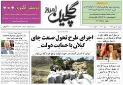 صفحه اول روزنامههای گیلان ۲۸ مهر ۹۷