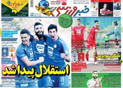 صفحه اول روزنامههای ورزشی ۲۸ مهر ۹۷