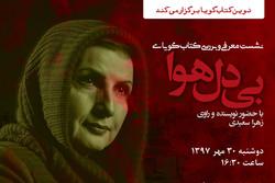 خوانش زهرا سعیدی از خاطراتش رونمایی میشود