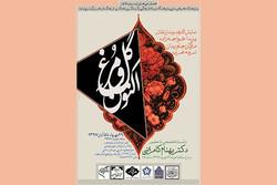بررسی نقاشیهای دوره قاجار در نشست «گل و مرغ اکنون»