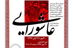 نمایشگاه «سرمنزل عشاق حسین بن علی» در موزه فلسطین