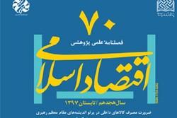 هفتادمین شماره فصلنامه اقتصاد اسلامی منتشر شد