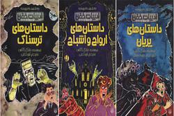 کتابهای «ادبیات خفن» وارد بازار نشر شدند/شوخی با قصههای ترسناک