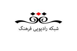 بررسی وضعیت هنر بعد از انقلاب اسلامی در رادیو فرهنگ
